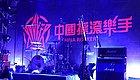 摇滚乐手的生命就在舞台上,现场是接触摇滚乐最好的地方