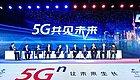 开放协作,推动5G商用
