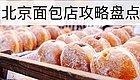 北京最火面包店大盘点,吃一口就爱上还是恨上?