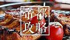 """帝都攻略餐厅界的""""奇葩说"""",北京创意菜榜单出炉"""