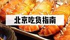 京城地标港式美食,爆肝排队不后悔!