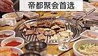 今日小雪聚会去哪儿燥,北京适合聚会的餐厅走起!
