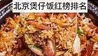 吃货指南北京这几家煲仔饭打动的是胃,暖的是心!