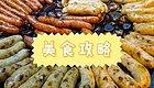 北京锦鲤都不一定吃过的青年路美食TOP10