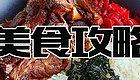 真香系列北京这家用鼻子找到的店,福利大放送啦!