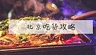 """北京吃货指南超强烤鱼地图,一起过把""""鱼""""瘾!"""
