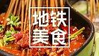 十号线美食地图一趟地铁大宝带你吃遍全北京