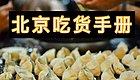 今日立冬京城网红饺子馆,总有一种你没吃过