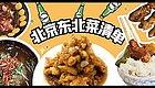 在北京的东北银吃什么?