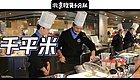 7000平的美食市集来了,北京第1家