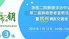 杭州咚友交流会:肺癌专家现场免费义诊,等你来!