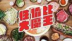 苏州火锅界又开「性价比大魔王」,现场磨豆鲜杀鱼,人均60+吃到撑