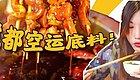 红遍半个娱乐圈的神级火锅店,终于在苏州要蹿红!