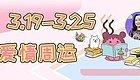 3.19-3.25爱情运势来袭!哪些星座魅力无限桃花旺盛变成人气王!