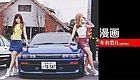 日漫Boss不爱日本车?七龙珠/阿拉蕾中的经典车,你能认出几辆?