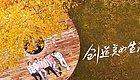 《亲爱的·客栈2》10月12日回归  刘涛夫妇率三小伙创造美好生活