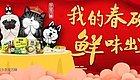 """春节餐桌上的这桌菜,为了""""彩头""""能有多拼?"""