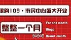 嗨爆全城!缤购109·市民中心开业大狂欢!锡城这条gai承包你一个月的美食!!