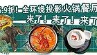 6.9折!锡城「全环绕投影」泰式火锅来了!带你一秒穿越宇宙星辰!