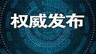 中国三甲医院检验科主任基本情况调查报告