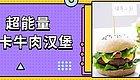 叫板网红汉堡店,自制低卡版牛肉汉堡,抗饿满分!