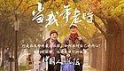 中国人的活法  今晚这个故事 也是我们每个人将来的故事