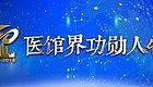医馆界功勋人物:致敬改革开放40周年