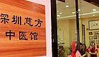他从中日医院辞职办医馆,第三家开到了深圳