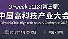 倒计时丨一张图带你读懂2018中国高科技产业大会!