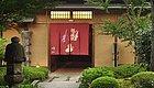 京都人气料理指南  吃过这些原汁原味的京料理,才能自称是吃货!