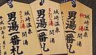 全日本最适合穿着浴衣散步的十条温泉街,现在知道还不晚!