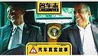 奥巴马唯一上过的汽车节目,能有多秀?