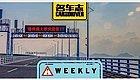 中改奥迪R8或成最后自吸;港珠澳大桥通车兜风去  Weekly News
