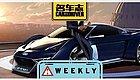 奥迪首次为动画电影设计概念车RSQ e-tron;南京公交车驾驶室装防护隔离门  Weekly News