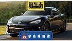 """新款丰田86正式上市;6月起驾照全国""""一证通考"""" ;理想ONE正式上市"""
