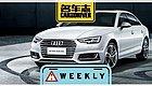 奥迪宝马保时捷一波新车悄悄上市了:又来诱惑我买车  Weekly News