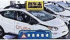 一汽-大众第三个品牌即将发布;南京2020年后禁区通行证只发给新能源汽车;通用与外卖公司合作开启自动驾驶试点