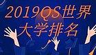 清北创新高!QS发布2020年世界大学排名,中国66所高校上榜!