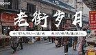 90%的重庆人都不知道,观音桥这条街还藏着20年前的老重庆!