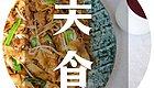 广州这5家餐厅,45kg以下的女生,千万别进!
