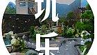 空中温泉来了!人均¥209起畅玩2天,住高级酒店温泉任泡!