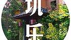 人均¥300住私家别墅!珍稀温泉、浪漫花海、豪华大餐...超值!