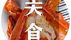 """火锅届出了个""""土豪"""",用波士顿龙虾做锅底!就在天河"""