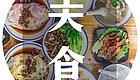 在广州的潮汕人,都是靠这些店养活的!