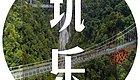 惊险刺激!广东这10座玻璃桥!去过5个算我输!