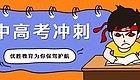 """2019中高考最后冲刺,""""课""""不容缓!"""