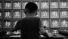 我的2018   林国彰(台湾):八月如果钱塘遇