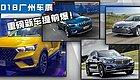 全新天籁/丰田Avalon领衔,2018广州车展最重磅的新车都在这