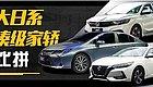 三大日系紧凑级家轿大比拼,享域、全新卡罗拉和全新轩逸该等谁?