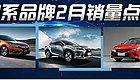 日系车企2月销量出炉!马自达同比大跌超40%!东风日产、丰田呈小幅增长